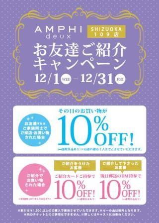 『お友達ご紹介キャンペーン』~静岡109店より☆ : AMPHI BLOG(アンフィブログ)   ワコール