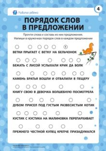 Задание поможет ребенку научиться составлять предложения и понимать их структуру, а также обогатит словарный запас
