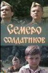 Семеро солдатиков  - 1982