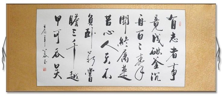 paper for writing chinese characters