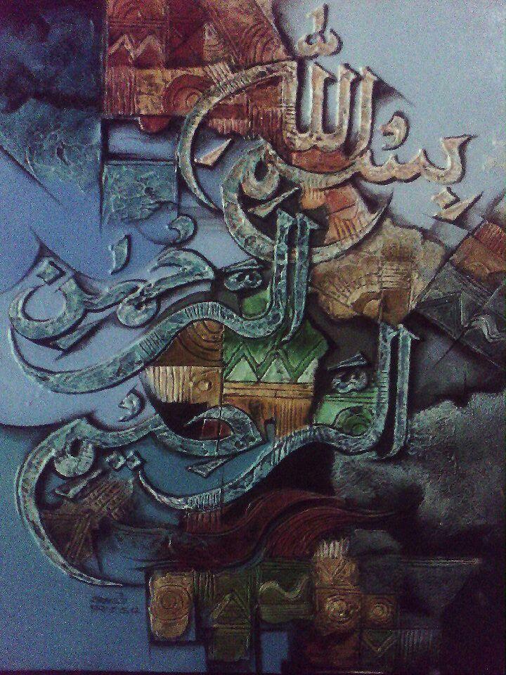 Allah - Rahman - Raheem