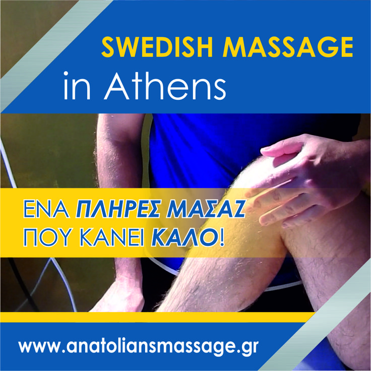 Σουηδικό μασάζ στην Αθήνα.Το πλήρες μασάζ που βοηθά την κυκλοφορία του αίματος στο σώμα και σας κάνει καλό.Swedish massage in Athens Greece