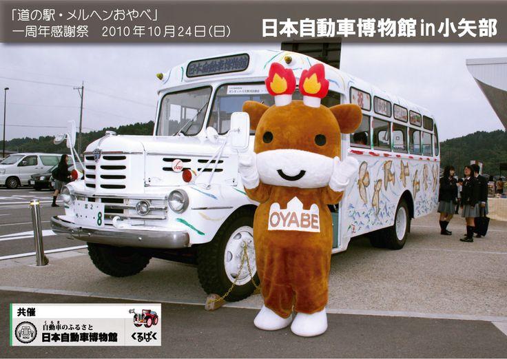 いすゞ ボンネットバス BXD30
