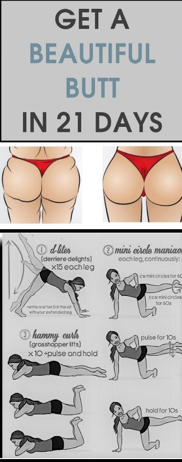 Get a beautiful butt in 21 days!!! Amazing way to get perfect butt.