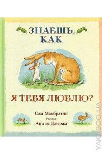 Купить книгу -Знаешь, как я тебя люблю? | Интернет-магазин Yakaboo.ua