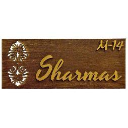 Rectangular Name Plate With See Thru Motif (Sharmas)