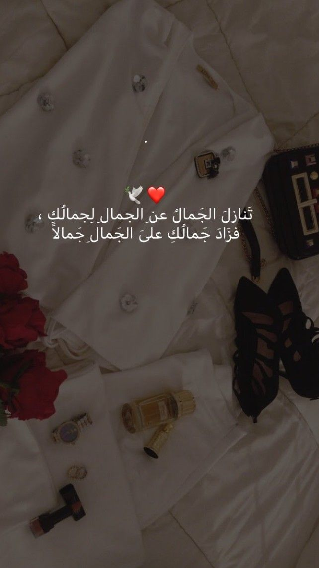 To My Best Friend Safowsh Quran Quotes Love Bride Quotes Beautiful Arabic Words