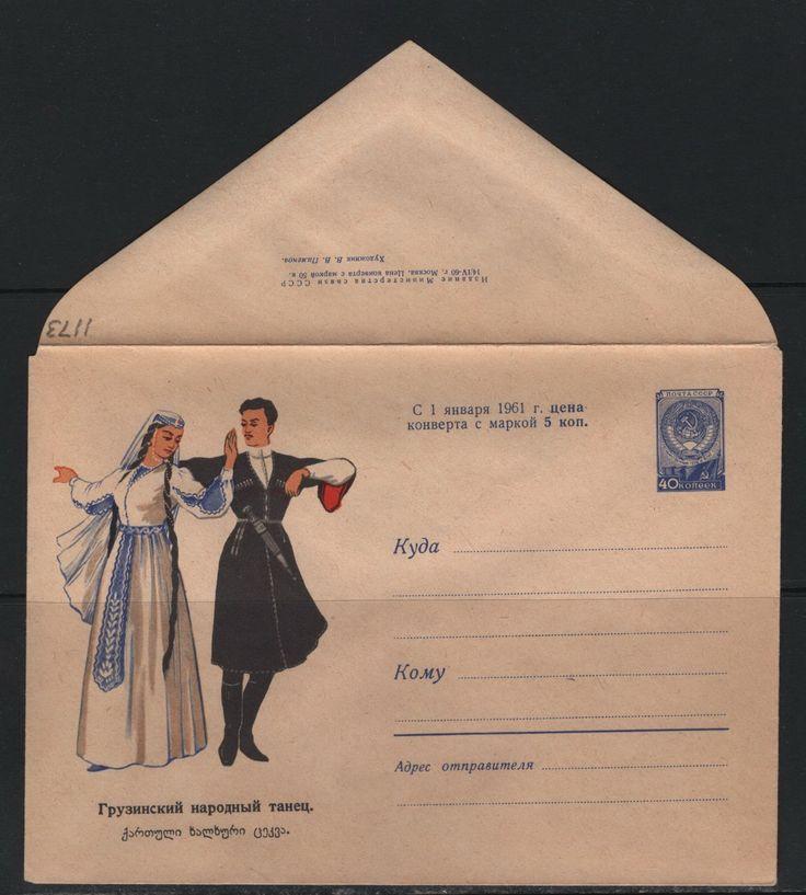 СССР 1960. Грузинский народный танец. - z0503487 Старт 1 руб.