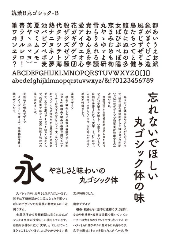 筑紫書体 ー筑紫オールド明朝 筑紫丸ゴシック « TDC TOKYO JPN                                                                                                                                                                                 もっと見る