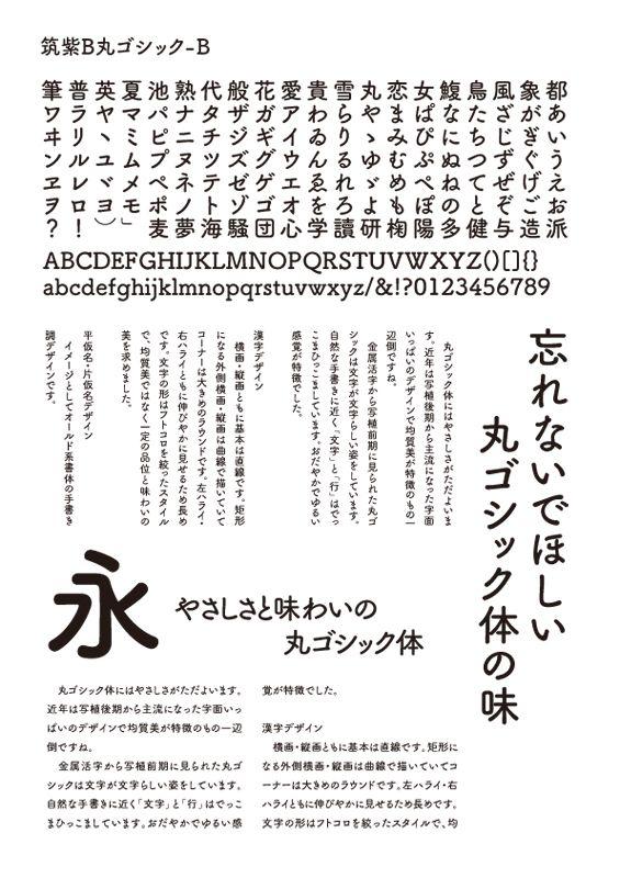 フォント一覧 | 日本語Webフォントサービス | 408の …