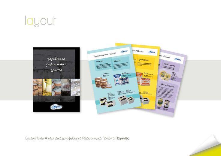 Eταιρικό folder & εσωτερικά µονόφυλλα για Γαλακτοκοµικά Προϊόντα Παγώνης