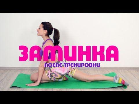 ЗАМИНКА для всего тела После любой Тренировки! - YouTube
