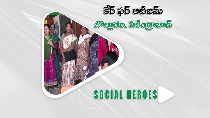 Social Heroes | NGO Care4Autism | Bollaram Telangana | MOJO TV Care4Autism. CFA is a charitable non-profit organization committed to being a Centre of Excellence in the treatment and education of children with autism. An Organization formed in 2009 by two Educationists with a vision to work towards providing holistic care for everyone affected with Autism be it families educators and professionals. #SocialHeroes  #Care4Autism #MOJOTV  #NGO  #NGOStories   MOJO TV India's First Mobile…