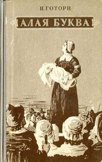 Пуритане карали себя за грехи сами. Ныне грехи одобряются: позор во благо. Впрочем, и при пуританах позор был во благо - надо уметь пользоваться моментом.