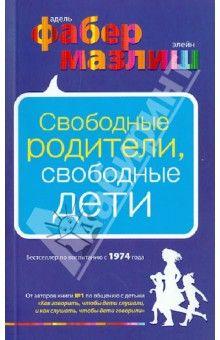 Мазлиш, Фабер - Свободные родители, свободные дети обложка книги