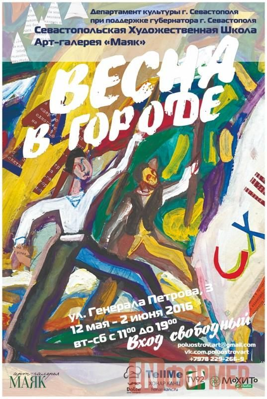 Художественная школа Севастополя порадует «Весной в городе» (фото) http://ruinformer.com/page/hudozhestvennaja-shkola-sevastopolja-poraduet-vesnoj-v-gorode-foto  Выставка работ учащихся Севастопольской Художественной школы «Весна в городе!» пройдет 12 мая-2 июня в новой арт-галерее «МАЯК».Открытие выставки состоится 12 мая в 16:00Выставка работ учащихся Севастопольской Художественной школы проходит при поддержке Губернатора г. Севастополя, Управления культуры г. Севастополя, Департамента…