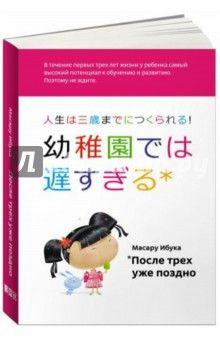 Масару Ибука - После трех уже поздно обложка книги