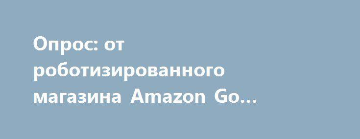 Опрос: от роботизированного магазина Amazon Go больше проблем https://hightech.fm/2016/12/14/amazon-go-opinion  Опрос показал, что жители США настроены по отношению к инновационному магазину Amazon Go скептически и подозревают, что компания компенсирует затраты на высокие технологии, подняв цены на товары.