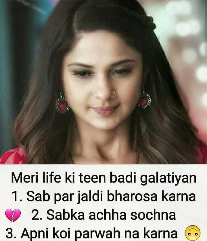 Pin By Mahera Khan On Jennifer Winget Attitude Quotes For Girls Heartfelt Quotes Good Morning Wishes