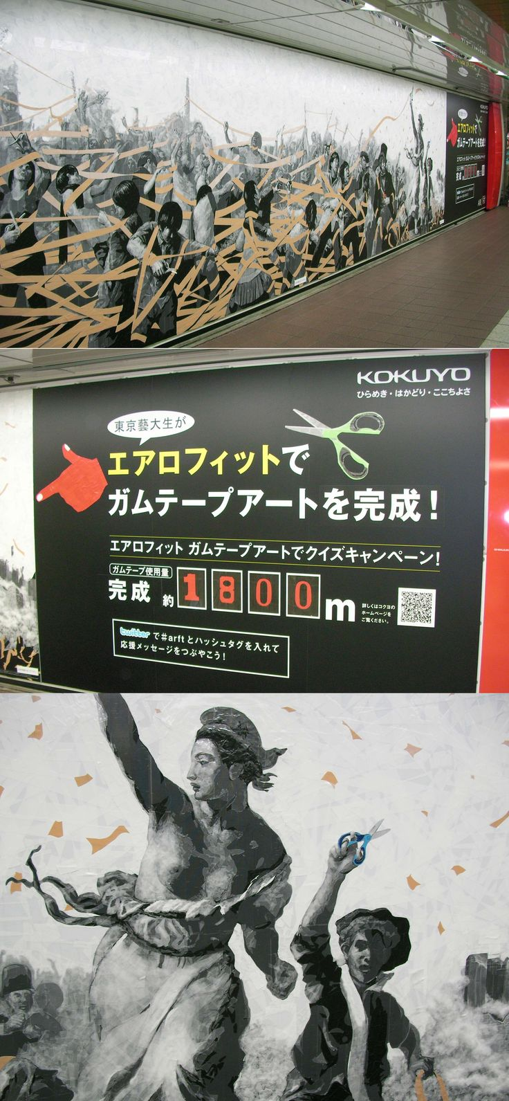 エアロフィット ガムテープ 新宿地下広告 KOKUYO 芸大生