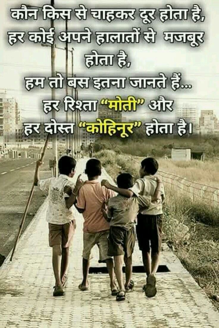 Pin By Anita Sharma On Thats Gross Friendship Quotes In Hindi Childhood Quotes Friendship Quotes Funny
