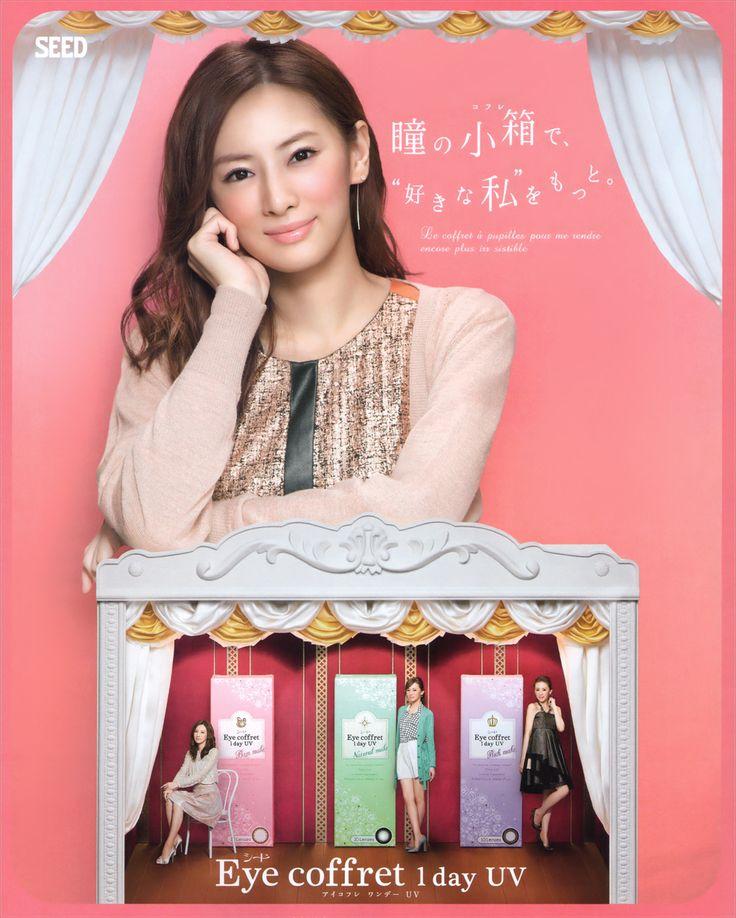 licoricewall:  北川景子 (Keiko Kitagawa): Magazine ad for SEED 'Eye coffret'  北川景子