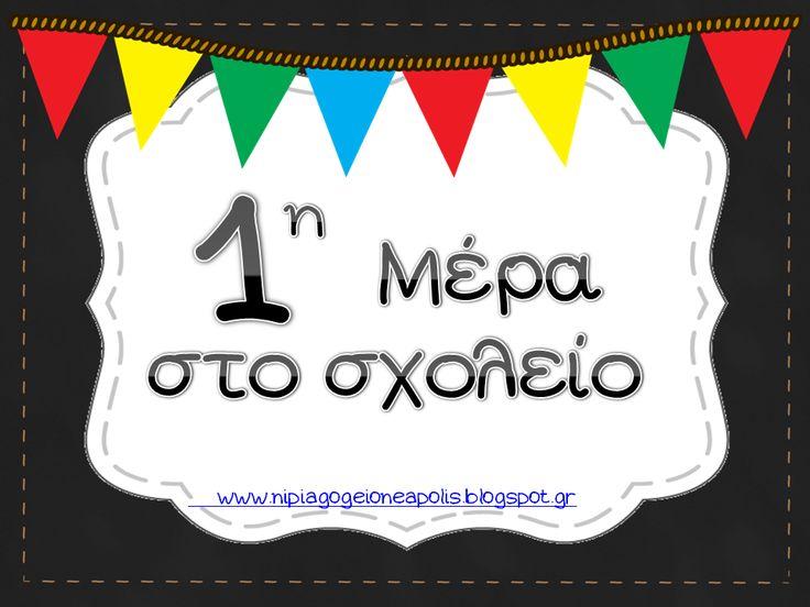 ΠΡΩΤΗ ΜΕΡΑ ΣΤΟ ΣΧΟΛΕΙΟ
