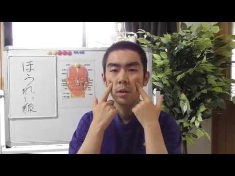 ゴルゴ線を解消する簡単マッサージの方法 - YouTube