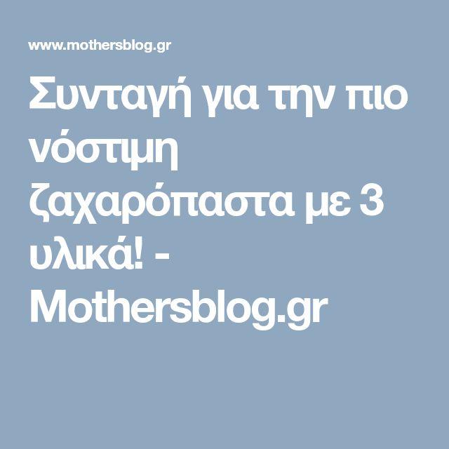 Συνταγή για την πιο νόστιμη ζαχαρόπαστα με 3 υλικά! - Mothersblog.gr