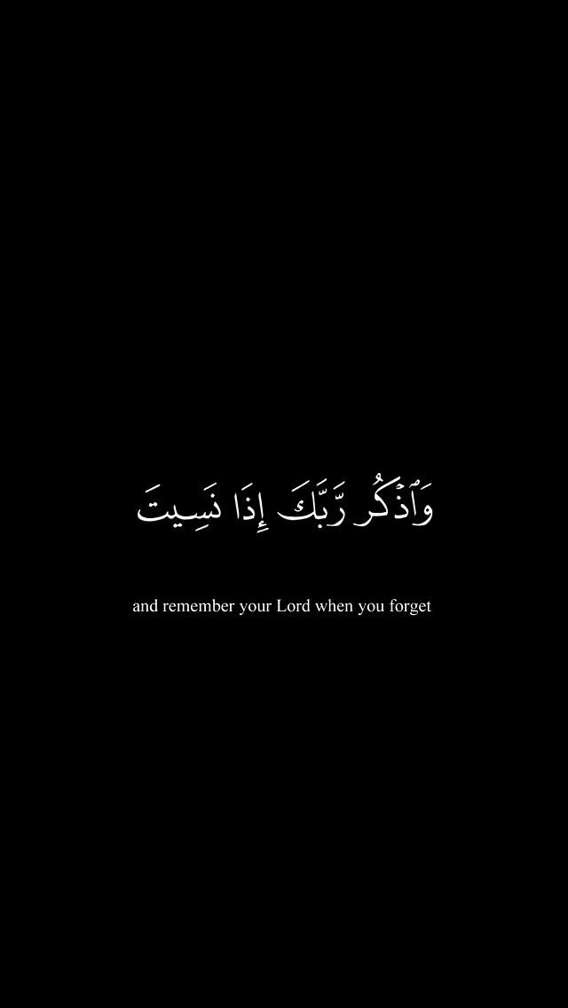 """""""Indeed, Allah has many creations and does not forget them. We have One Lord, yet we have forgotten Him countless of times."""""""