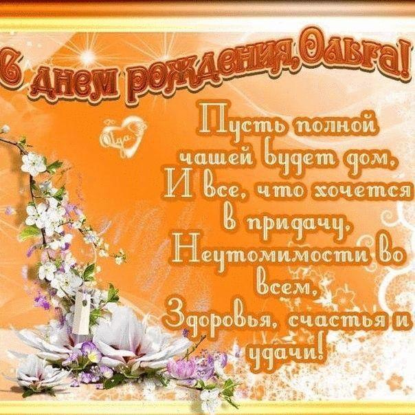 Открыток, открытка олечка с днем рождения тебя
