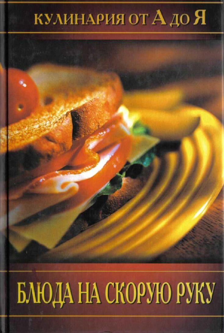 Кулинария от А до Я - Блюда на скорую руку  ПРЕЦИСП01Ш ИНГРЕДИЕНТЫ: 2—3 картофелины, 2 сосиски, 1 яйцо, соль по вкусу. ПРИГОТОВЛЕНИЕ: Картофель нарезать кубиками и поста- вить варить. Когда картофель будет почти готов, посолить, «ПЕИИЙЫЙ» счп ИНГРЕДИЕНТЫ: 1 плавленый сырок, 1 небольшая морковь, 1 небольшая луковица, 3 картофелины средней величины, 11 ПЕРВЫЕ БЛЮДА БЛЮДА НА СКОРУЮ РУКУ