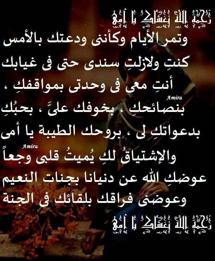 Pin By Nejmet Alsabah On اللهم ارحم أمي واغفر لها Love U Mom Sweet Quotes Positive Notes