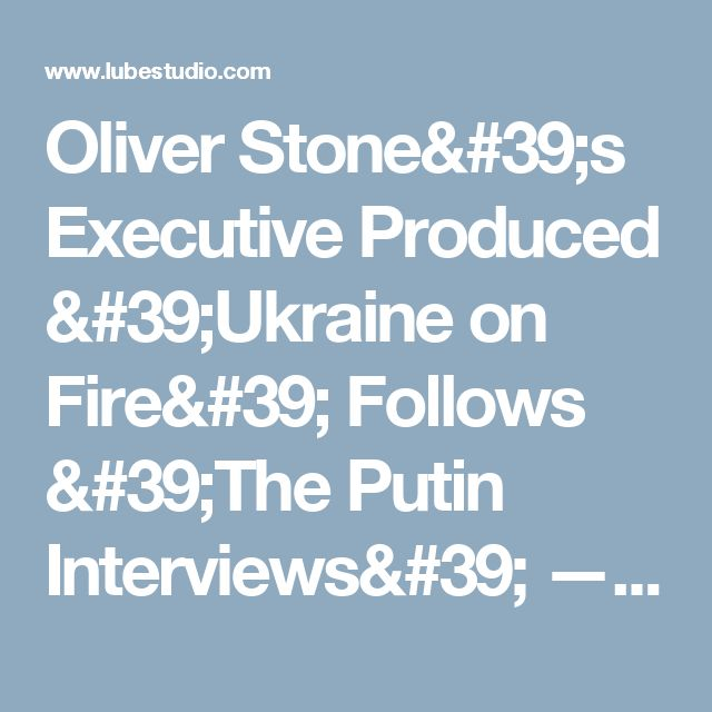 Oliver Stone's Executive Produced 'Ukraine on Fire' Follows 'The Putin Interviews' — Shows US Role in 'Regime Change' :: A FREE Social Digital Signage Software - Everyone Broadcasts Now