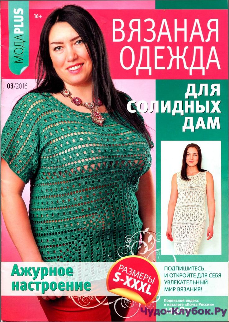 Журнал по вязанию, онлайн, скачать Вязаная одежда для солидных дам 3 2016 Вязаная одежда для солидных дам 3 2016