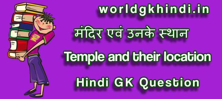 मंदिर एवं उनके स्थान Temple and their location GK Question - http://www.worldgkhindi.in/?p=1670
