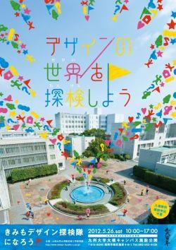 九州大学|芸術工学研究院・芸術工学府・芸術工学部|新着情報