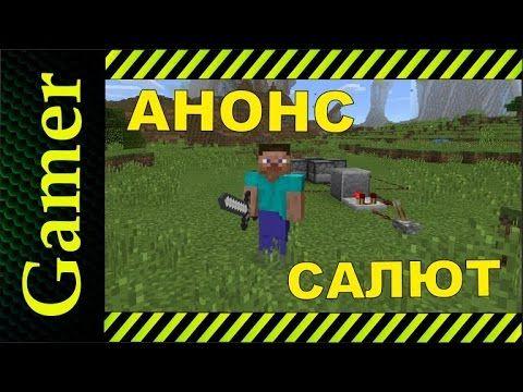 АНОНС Делаем САЛЮТ в Майнкрафт ПЕ 0.14.0 на Телефоне Minecraft: Pocket E...