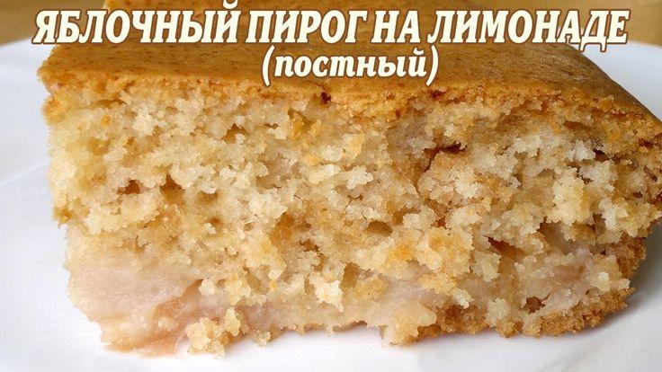 Постный яблочный пирог. Пирог яблочный на лимонаде