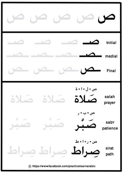 Let's learn more Words book # حرف الصاد #practicelearnarabic . For more exercices please join (Practice and learn Arabic) facebook group http://m2.facebook.com/practicelearnarabic?ref=stream