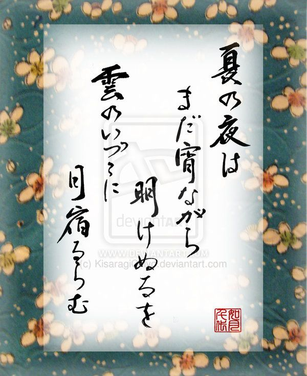 Japanese poems Haiku by Kiyohara no Fukayabu (early 13th century): In the summer night / The evening still seems present / But the dawn is here / To what region of the clouds / Has the wandering moon come home?
