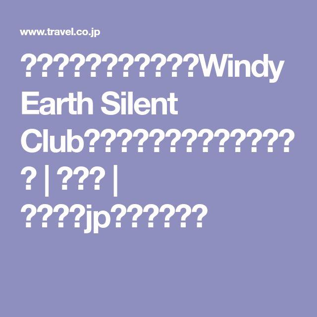 1日3組限定!石垣島「Windy Earth Silent Club」は大人のための隠れ家ホテル | 沖縄県 | トラベルjp<たびねす>