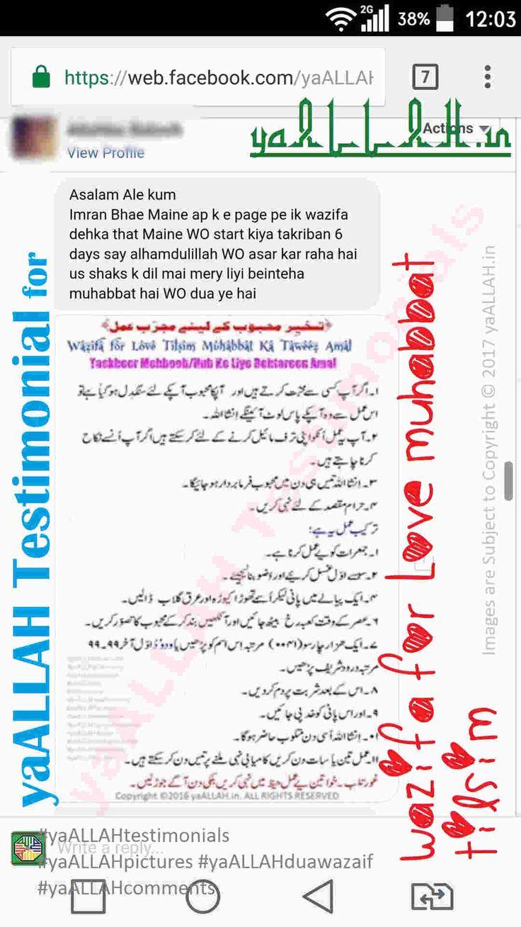 muhabbat ke amal ki kamyabi ki dastan, yaALLAH Testimonials for wazifa for love, islamic dua success story,tried and tested amal,Muslim Dating Islam