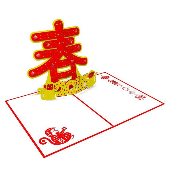 The cover of this red and gold Chinese New Year Monkey Card features an simple and elegant laser cut Chinese character that wishes for the arrival of good fortune.  Open the cover to reveal a pop-up of the Chinese character for spring, in reference to the Spring Festival, also known as Chinese New Year. 2016 is the Year of the Monkey, one of the twelve animals that the lunar calendar cycles through every twelve years. Chinese decorations and monkeys embellish the inner corners.  The monkey…