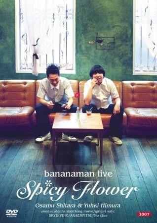バナナマン BANANAMAN LIVE SPICY FLOWER