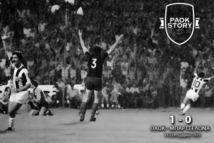 PAOK FC vs FC Barcelona: 1-0 | Glory 70s (1975)