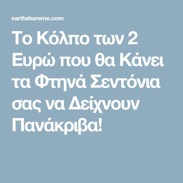 Το Κόλπο των 2 Ευρώ που θα Κάνει τα Φτηνά Σεντόνια σας να Δείχνουν Πανάκριβα!