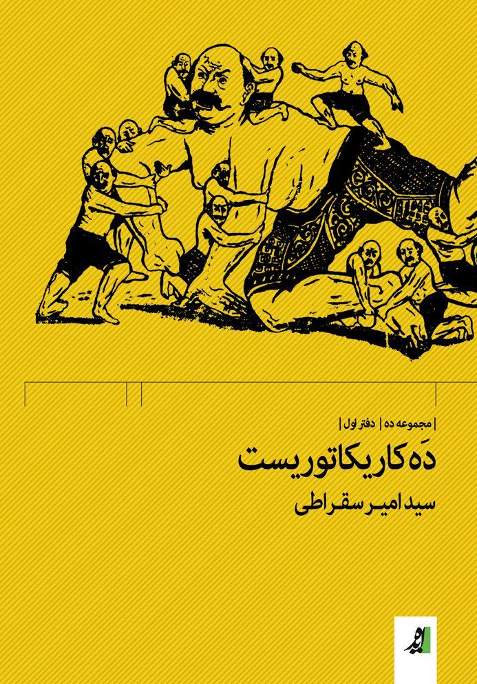 ،ده کاریکاتوریست ،نوشته سیدامیر سقراطی ،جلد اول از مجموعه ده طراح برتر انتشارات ایده خلاقیت 1393،  10 Caricaturists، By Amir Soghrati، Idea publication، Tehran، 2015