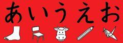 Hiragana Charts & Flash Cards   Idea Books 1-5
