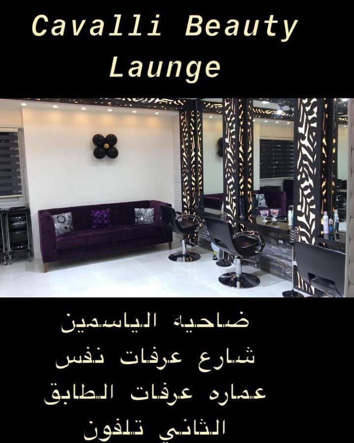 تم الافتتاح Style Salon Amman Jordan Love Beutiful Hair Makeup Eyebrows Amman Jordan Alyasmin Ammanfashion Bride Skincare Sweet Hairremover Ex